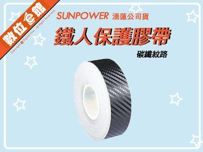 數位e館 SUNPOWER 鐵人保護膠帶 鐵人膠帶 SP5240 窄版 碳纖紋路 防水 不留殘膠 另有SP5239
