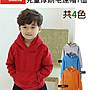 兒童厚刷毛連帽T恤  /  素t  / 帽T /  兒童保暖上衣