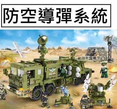 樂積木【預購】森寶 防空導彈系統 鐵血重裝系列 德軍 非樂高LEGO相容 軍事 戰車 虎式 二戰 105780