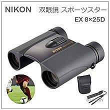 【現貨】日本 NIKON SPORTSTAR 防水 輕量 雙筒 望遠鏡 8 倍 25口徑  EX 8x25 D CF