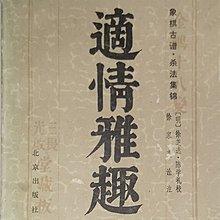 [賞書房] 1983年@象棋古譜 殺法集錦《適情雅趣》當前現存最完整最具規模的棋譜