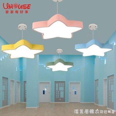 五角星創意個性卡通吊燈幼兒園教室燈具兒童房間女孩公主臥室燈 220vNMS