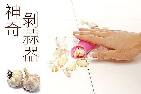 BO雜貨【SK883】廚房必備熱銷 創意神奇剝蒜器 撥蒜皮剝蒜皮 撥蒜頭剝蒜頭 去蒜皮