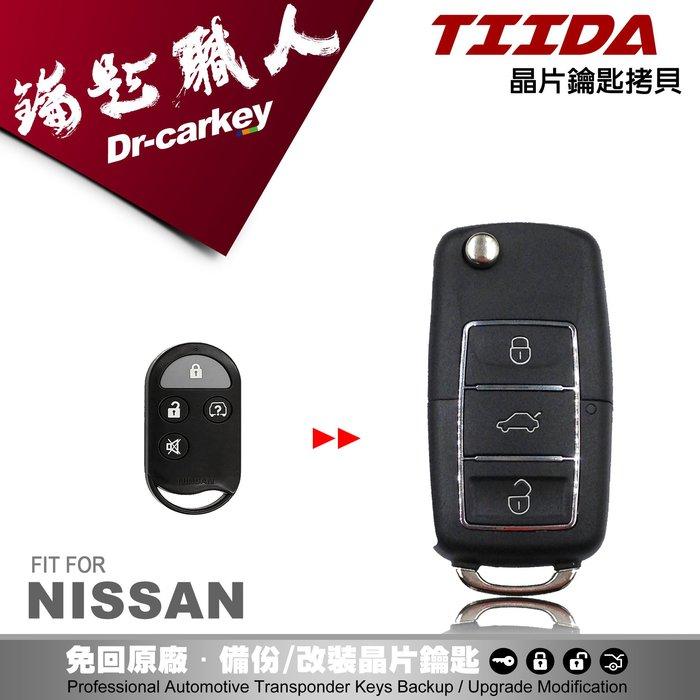 【汽車鑰匙職人】NISSAN TIIDA 日產 鑰匙 原廠 汽車晶片 分離式遙控器 鑰匙 升級折疊鑰匙 黑