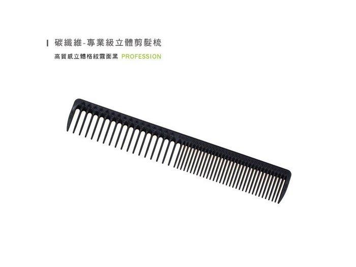 【DT髮品】FAWEIO 髮葳鵝 立體碳纖維剪裁梳 ZT-301  另售 按摩梳 電木梳 油頭梳【0313079】