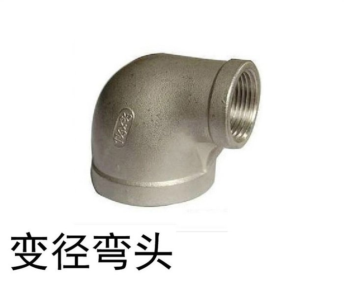 SX千貨鋪-不銹鋼絲扣彎頭/不銹鋼內絲彎頭/內牙彎頭90度彎頭/大小頭彎頭#優質材質 #做工精緻 #價格實惠