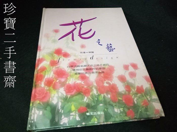 【珍寶二手書齋3B21】《花之藝》ISBN:9578507003 │林賢│ 暢文
