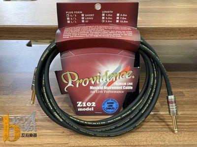 【反拍樂器】Providence Z102 3M 雙直頭 樂器導線 導線 電吉他 貝斯 木吉他 日本手工高品質