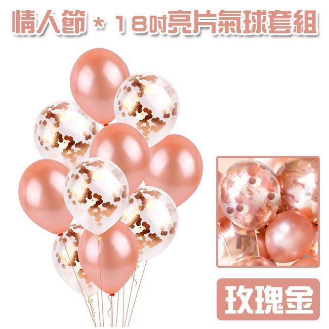 18吋 亮片紙氣球套餐(8+8顆) 珠光氣球(40cm) 婚禮氣球 紙片氣球 大氣球 空飄氣球【P110116】塔克
