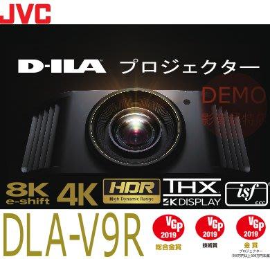 ㊑DEMO影音超特店㍿日本JVC原廠保固一年 DLA-V9R  D-ILA 旗艦級 THX 4K/8K 劇院投影機