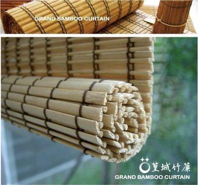 【篁城竹簾代號:191】原竹色東西齊鳴,各式竹窗簾生產專營,不透影竹簾