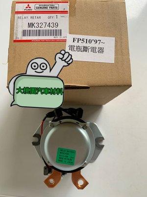 ➶大桃園汽車材料➶ FUSO 福壽 F350 F380 電池總開關 電源開關 電瓶斷電器 MK327439 正廠純新零件