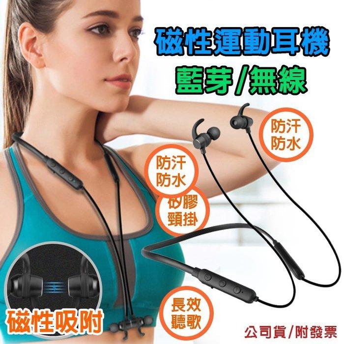運動IPX7防水 ROJEM 無線藍牙頸掛運動耳機 藍芽耳機 極致音效 運動耳機 磁吸耳機 跑步耳機 防水耳機 CSR