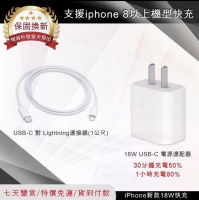 【奈斯】蘋果快充 iphone快充 一米 蘋果線 豆腐頭 充電器 傳輸線 iPhone X 7 8  6s Plus