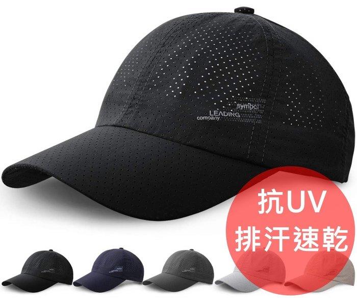 《FOS》日本 MECOLO 運動 遮陽帽 男女 帽子 防曬 抗UV 排汗 快乾 透氣 涼爽 夏天 慢跑 登山