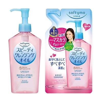 KOSE-SOFTYMO/絲芙蒂淨白卸粧油一加一(粉紅限量版) 潔顏 洗臉 洗顏 高絲