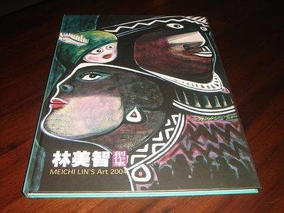 【三米藝術二手書店】林美智創作集 2004~~珍藏書交流分享,國立國父紀念館出版