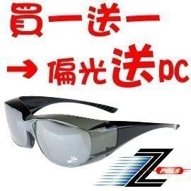 買一送一!※MIT偏光+PC包覆※【Z-POLS品牌】舒適全覆包覆式Polarized偏光太陽眼鏡UV400