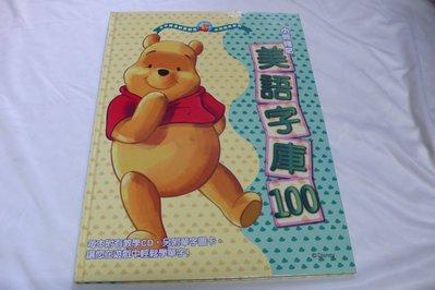 【彩虹小館】N6童書~小熊維尼美語字庫100(1書+1CD)