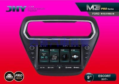 ◎吉音汽車音響◎JHY M3系列 FORD福特 ESCORT 9吋安卓雙聲控專用機內建衛星導航USB藍芽wifi小葳助手