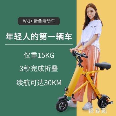 可貨到付款 可折疊式電動滑板車 成人超輕便攜迷你電瓶車小型兩輪代步神器女性 BT9613開發票
