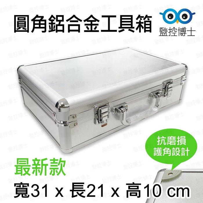 【監控博士】鋁合金工具箱 手提工具箱 儀器箱 設備箱 鋁製手提箱 LY-BoxN
