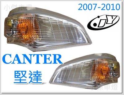 小傑車燈精品--全新 高品質 三菱 CANTER 堅達 07 08 09 10 年 保桿 小燈 一個399
