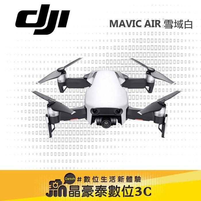 高雄 晶豪泰 DJI 大疆 Mavic Air 空拍機 航拍 全能套裝 公司貨 球型全景 4K 手勢拍照 三軸雲台