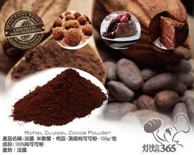 烘焙365*法國米歇爾‧柯茲-頂級無糖純可可粉-分裝100g