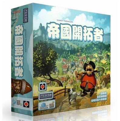 【陽光桌遊世界】(免運送厚套) 帝國開拓者 中文版 Imperial Settler 德國桌上遊戲 Board Game