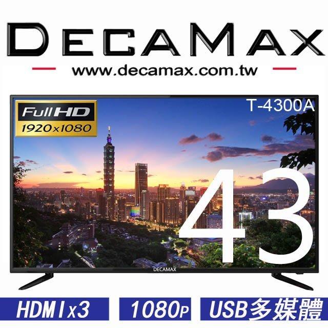 過年狂降,LG IPS面板,43吋液晶電視,低藍光/LED/HDMI x 3組,USB 品牌: DECAMAX