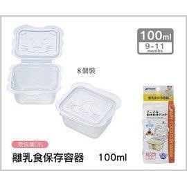 【魔法世界】日本 Richell 利其爾 副食品分裝盒 保存容器 100ml (8入)