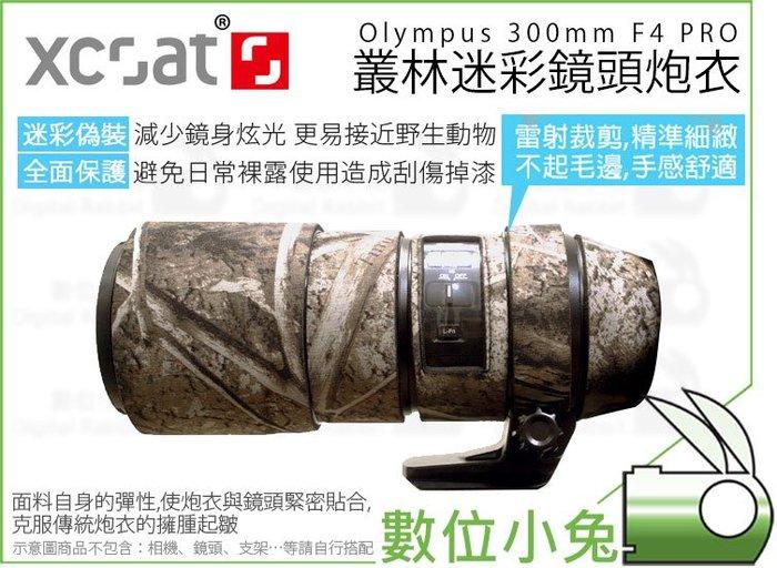 數位小兔【XCOAT Olympus 300mm F4 PRO 鏡頭炮衣 叢林迷彩】砲衣 大砲 防潑水 石卡 快拆設計