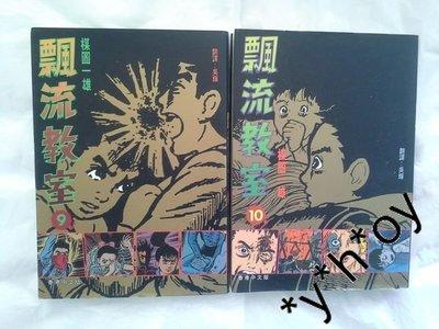 楳圖一雄著 經典珍藏 飄流教室 2本中文版