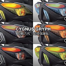 勁戰六代 CYGNUS GRYPH 尾燈 保護貼 (燈膜 換色)