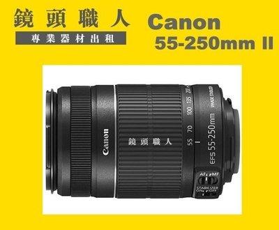 ☆鏡頭職人☆ ( 鏡頭出租 ) :::: Canon EF-S 55-250mm IS 二代  師大 板橋 楊梅