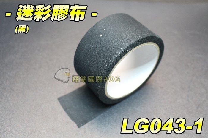 【翔準軍品AOG】迷彩膠布 (黑) 膠帶 偽裝 多用途 隱藏 軍規 外觀 仿生 補洞 狩獵 DIY LG043-1