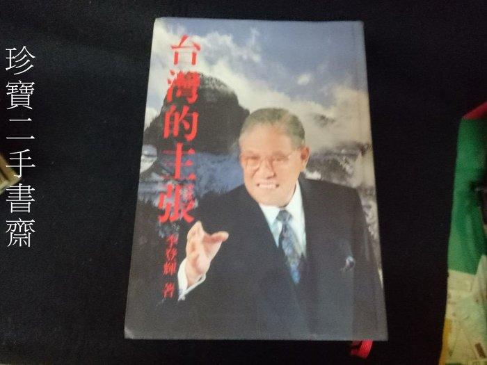 【珍寶二手書齋A30】《台灣的主張-本土與世界38》ISBN:9573237245│遠流│李登輝