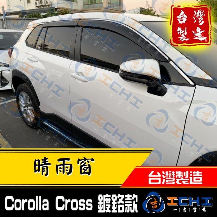 【鍍鉻款-厚款】 Corolla Cross 晴雨窗 /台灣製/ cross晴雨窗 corollacross晴雨窗