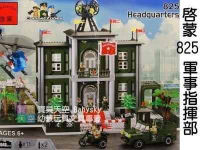 ◎寶貝天空◎【啟蒙 825 軍事指揮部】1048PCS,戰爭系列,可與LEGO樂高積木組合玩喔!