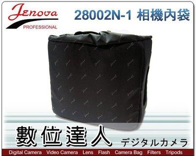 【數位達人】Jenova 吉尼佛 28002N-1 相機內袋 相機套 內套 相機包 可裝一機一鏡 台北市