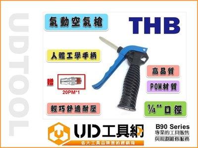 @UD工具網@THB B90 Series氣動空氣槍 高壓槍 吹塵槍 風槍 噴槍 1/4 大流量 省力設計 高品質