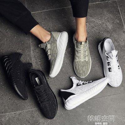 男鞋子夏季透氣男士休閒鞋2019新款韓版潮流網面運動鞋百搭跑步鞋