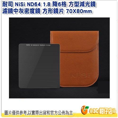 耐司 NiSi ND64 1.8 降6格 中灰鏡 方型減光鏡 濾鏡中灰密度鏡 方形鏡片 70X80mm 公司貨
