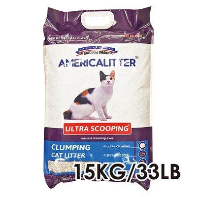 ✪第一便宜✪ AMERICA LITTER 美鑽 美國超強除臭砂 ULTRA SCOOPING 貓砂 15KG/33LB