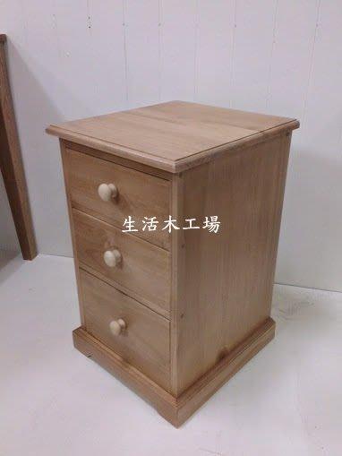 生活木工場-實木書櫃/三抽櫃/邊櫃/床頭櫃/訂作