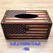*木製皮革200抽面紙盒-USA*築巢 傢飾(傢俱/家具)窗簾 精品*下標前請先詢問是否有現貨。