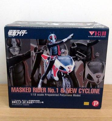 B-Club 假面騎士 新 1 號+機車 1/12 Masked Rider No.1 & New Cyclone
