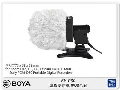 ☆閃新☆BOYA BY-P30 無線麥克風防風毛套 (公司貨)