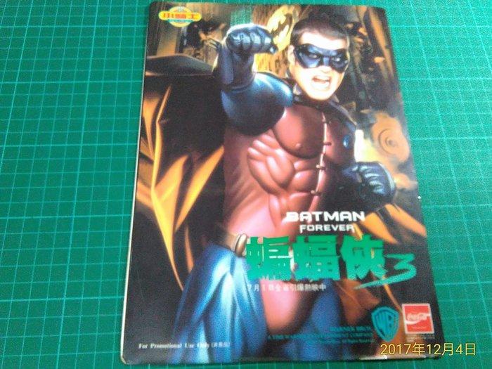 早期收藏《小騎士 蝙蝠俠3 墊板》1995年 老件 邊有點裂開  【CS超聖文化讚】